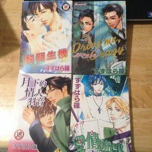 07c637d57b97 4 Yaoi BL Manga by Shino Suzuhara すずはら篠 in Chinese